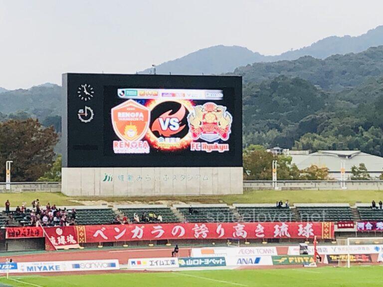 レノファ山口 VS FC琉球
