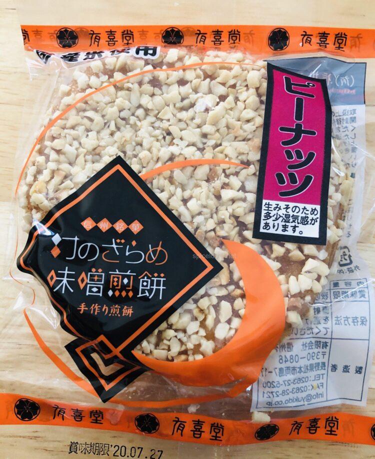 信州 有喜堂 幻のざらめ味噌煎餅