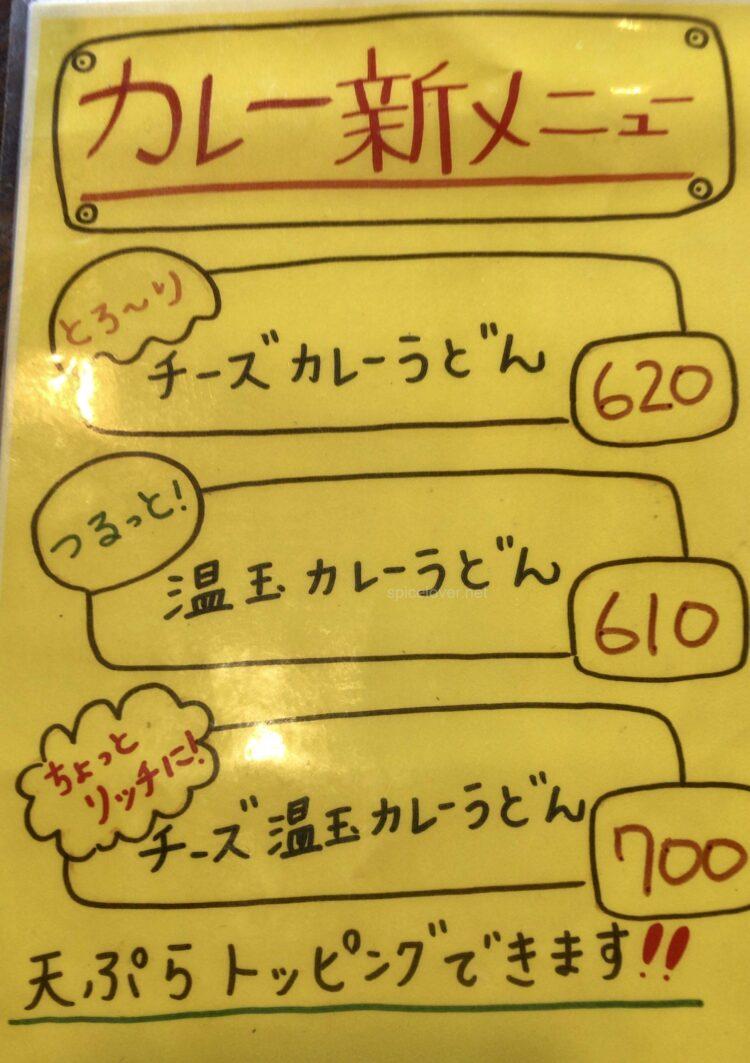 わらく うどん 香川 高松メニュー