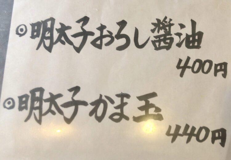 わらく うどん 香川 高松 メニュー