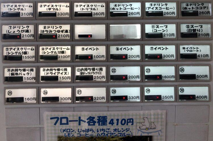 内子 道の駅 アイス