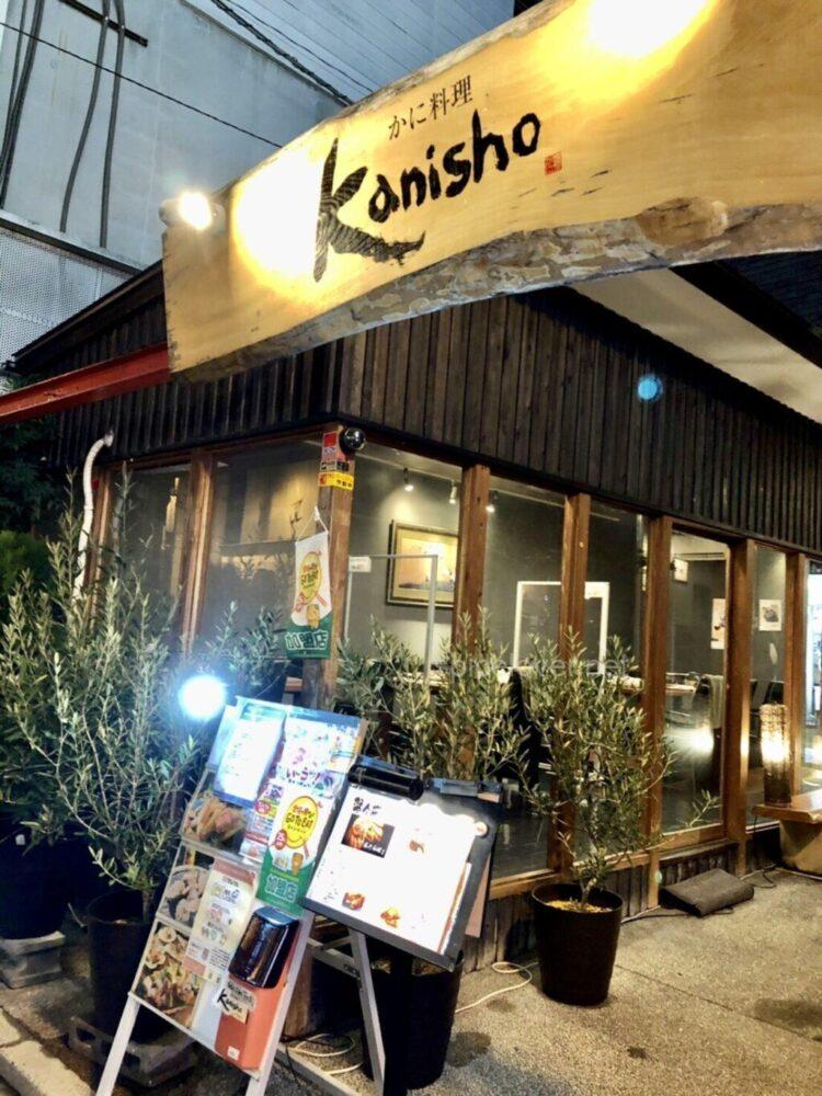 kanisho.蟹翔