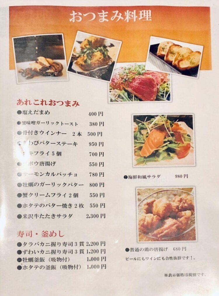 kanisho.蟹翔 メニュー