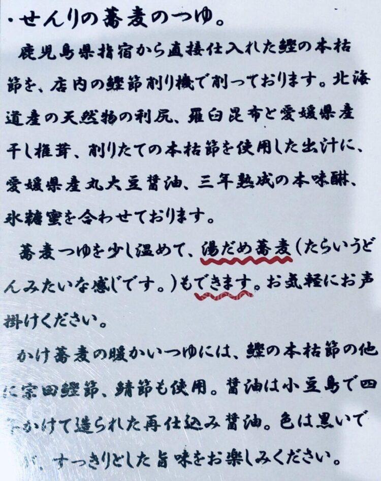 せんり 松山 メニュー