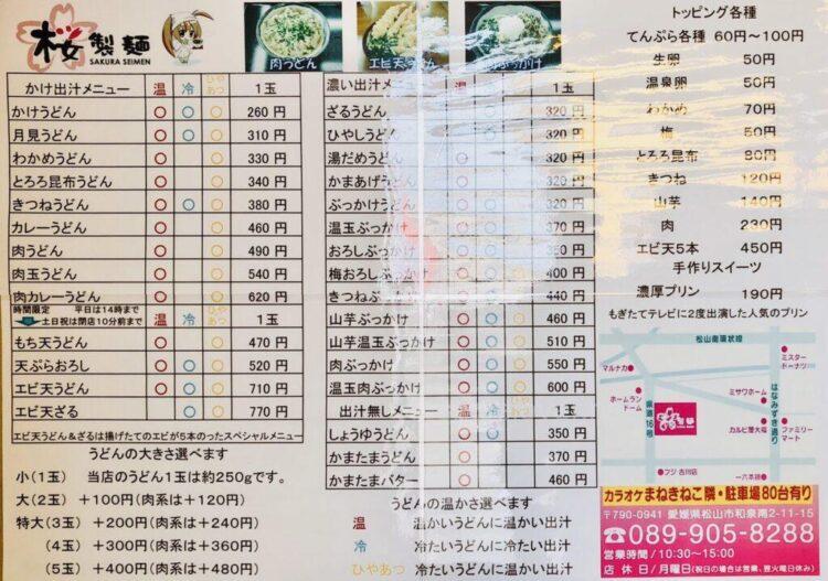 桜製麺 和泉南店 メニュー