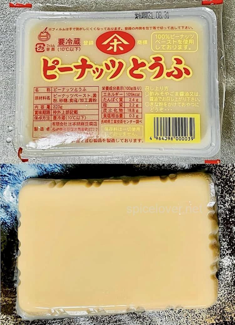 長崎 ピーナッツ豆腐