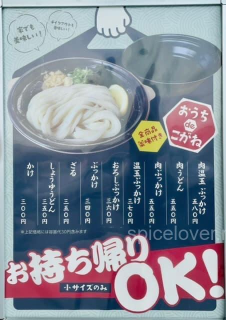 こがね製麺所メニュー